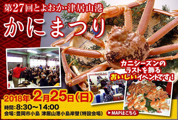 Kani Matsuri 2018 (Crab Festival)