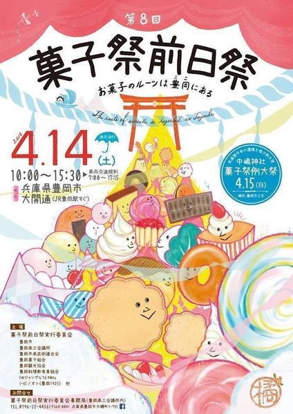 The 8th Annual Sweets Festival in Toyooka
