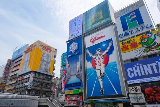 Osaka Sightseeing & Shopping